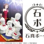 TVアニメ「石膏ボーイズ」テーマ曲「星空ランデブー」