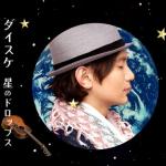 ダイスケ / 星のドロップス