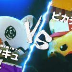 ピカチュウ vs ミミッキュ フリースタイルバトル