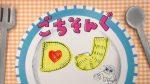 news_header_gochisong_dj