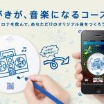mabanua / コロナミュージックコースター (CM)